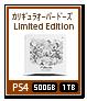 PS4 「カリギュラオーバードーズ Limited Edition」 500GB、1TB
