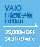 VAIO 「日経電子版Edition」