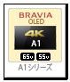 BRAVIA 4K 有機ELテレビ「A1シリーズ」