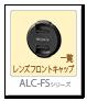 レンズフロントキャップ一覧 「ALC-FSシリーズ」