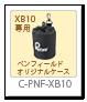 XB10専用 ペンフィールドオリジナルケース 「C-PNF-XB10」