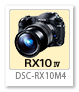 RX10IV 「DSC-RX10M4」 デジタルカメラ サイバーショット