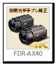 4K ハンディカム 「FDR-AX40」