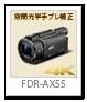 4K ハンディカム 「FDR-AX55」