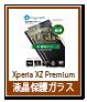 保護ガラス Dragon XZ Premium「DG-XZPG2DF」