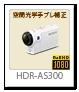 アクションカム ActionCam 「HDR-AS300」 ハイビジョン