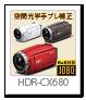 ハイビジョン ハンディカム 「HDR-CX680」