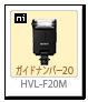ガイドナンバー20「FVL-F20M」