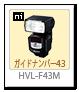 ガイドナンバー43「FVL-F43M」