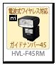 ガイドナンバー45「FVL-F45RM」