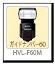 ガイドナンバー60「FVL-F60M」