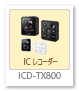 ステレオICレコーダー 「ICD-TX800」
