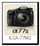 α77II 「ILCA-77M2」 フルサイズ Eマウント デジタル一眼カメラ