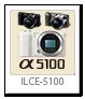 α5100 「ILCE-5100」 フルサイズ Eマウント デジタル一眼カメラ