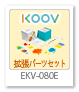 KOOV 拡張パーツセット