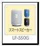 スマートスピーカー 「LF-S50G」