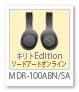 h.ear on Wireless NC(MDR-100ABN)「ソードアート・オンライン キリト Edition」