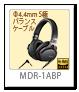 MDR-1ABP 4.4mm5極バランス接続 ステレオヘッドホン