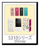 WALKMAN S310シリーズ ディズニーキャラクターズ「Wish&Happiness Collection」