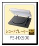 レコードプレーヤー 「PS-HX500」