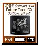 PS4 「初音ミク Project DIVA Future Tone DX スペシャルパック」 500GB、1TB