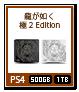 PS4 「龍が如く 極み2 Edition」 500GB、1TB