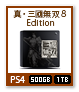 PS4 「真・三国無双8 Edition」 500GB、1TB