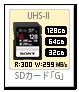 UHS-II対応SDカード「Gシリーズ」