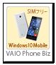 Windows10 Mobile搭載SIMフリースマホ「VAIO Phone Biz」