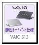VAIO S13 勝色