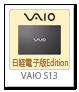 VAIO S13「日経電子版Edition」