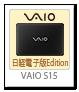 VAIO S15「日経電子版Edition」