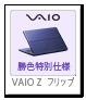 VAIO Z フリップ 勝色