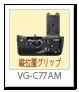 縦位置グリップ「VG-C77AM」