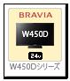 BRAVIA W450DCシリーズ