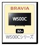 BRAVIA W500Cシリーズ