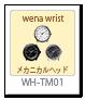 wena wrist Mechanical head 「WH-TM01」