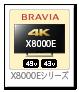 BRAVIA 4K 液晶テレビ「X8000Eシリーズ」