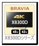 BRAVIA X8300Dシリーズ