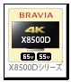 BRAVIA X8500Dシリーズ
