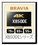 BRAVIA 4K 液晶テレビ「X8500Eシリーズ」