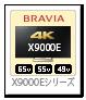BRAVIA 4K 液晶テレビ「X9000Eシリーズ」