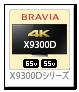 BRAVIA X9300Dシリーズ