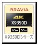 BRAVIA X9350Dシリーズ