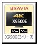 BRAVIA 4K 液晶テレビ「X9500Eシリーズ」