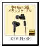 XBA-N3 4.4mm5極バランス接続 密閉型インナーイヤーレシーバー