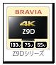 BRAVIA Z9Dシリーズ
