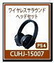 PS4用 7.1ch ワイヤレスサラウンドヘッドセット「CUHJ-15007」