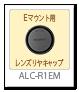 レンズリヤキャップ「ALC-R1EM」