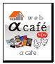 α cafe